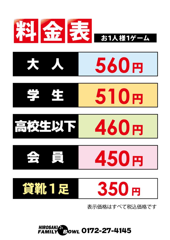 弘前ファミリーボウル料金表
