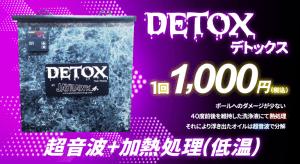 ジェイフォーク社・DETOX