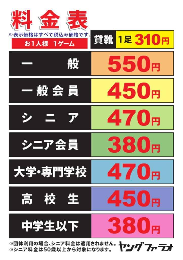 ヤングファラオの料金表