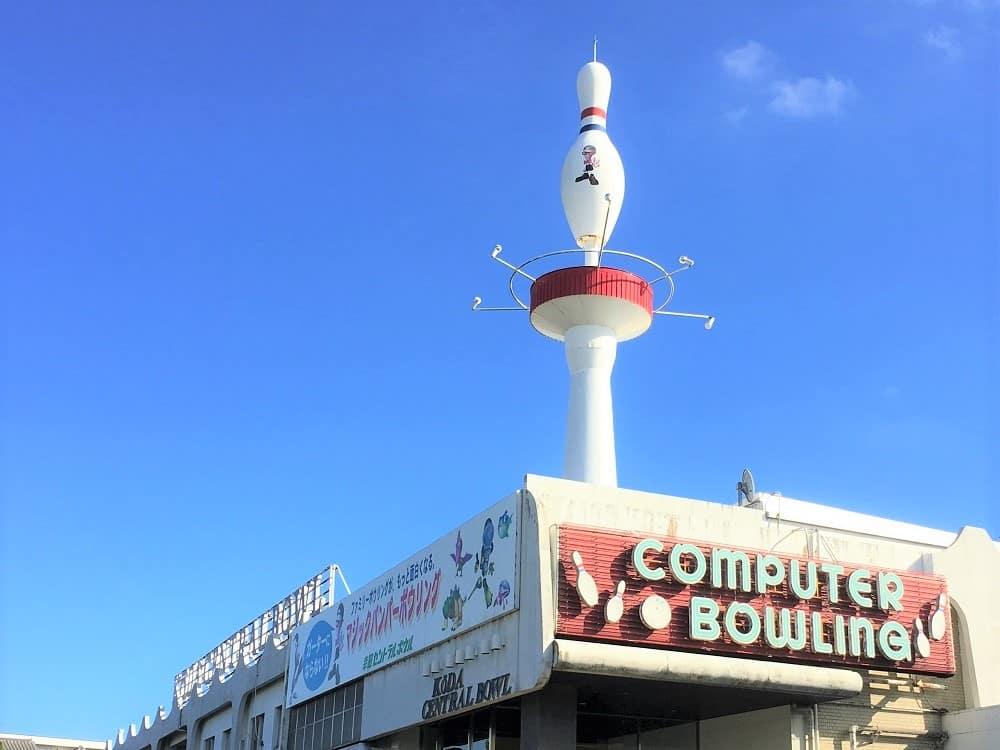 幸田セントラルボウルの外観