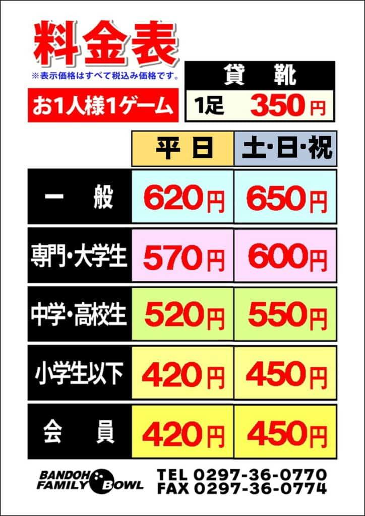 坂東ファミリーボウル料金表