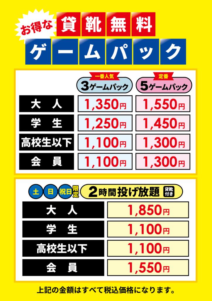 弘前ファミリーボウルゲームパック