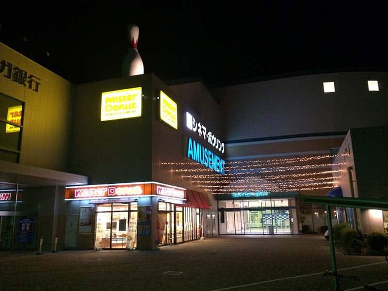 柿田川パークレーンズの外観
