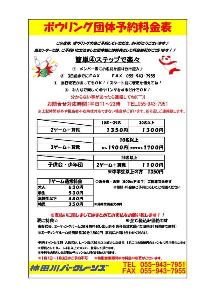 柿田川パークレーンズ団体予約