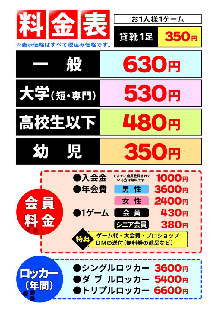 柿田川パークレーンズ料金表