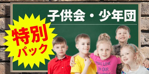 子供会・少年団特別パック