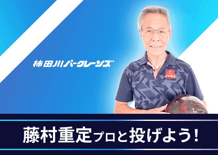 毎週水曜日・柿田川パークレーンズ・藤村重定プロと投げよう♪