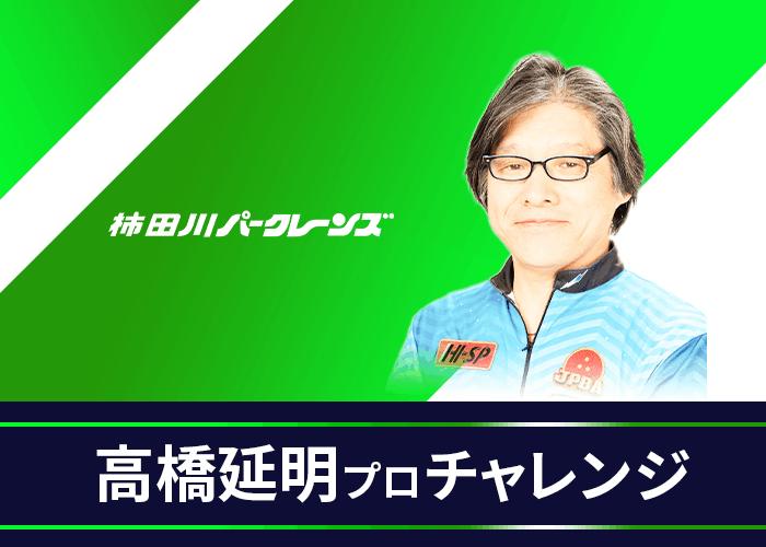 第1・3・5土曜日・柿田川パークレーンズ・高橋延明プロチャレンジ♪