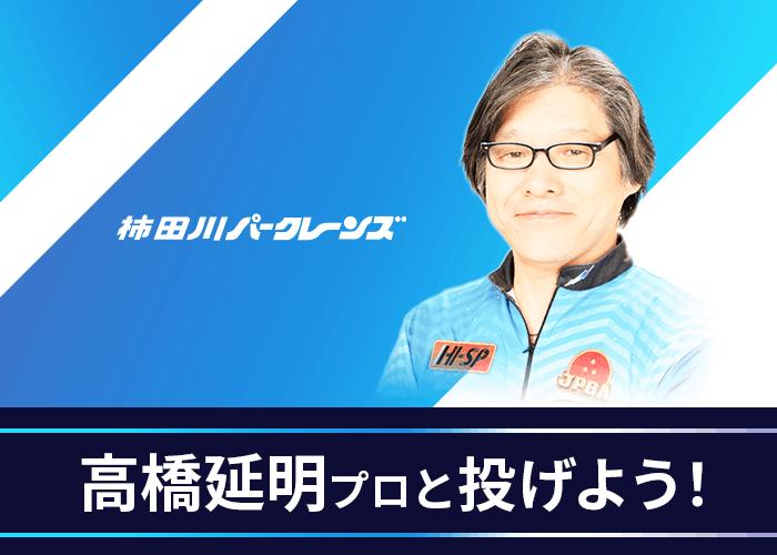 第1・3・5日曜日・柿田川パークレーンズ・高橋延明プロと投げよう♪