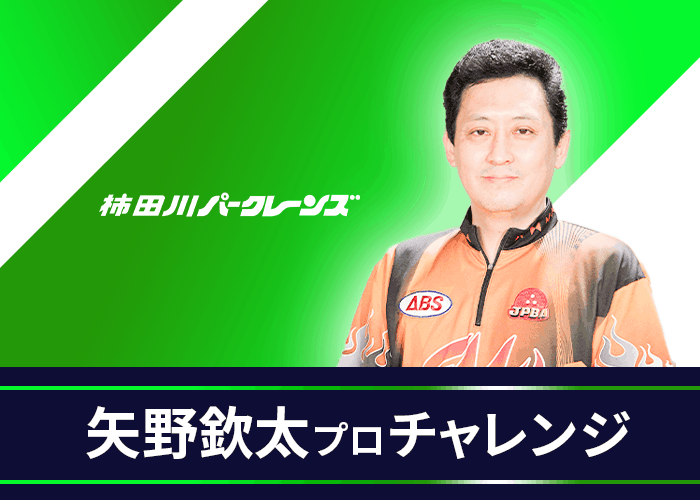9/11・18:00~・柿田川パークレーンズ・矢野欽太プロチャレンジ♪