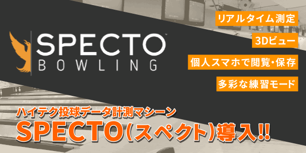 SPECTO(スペクト)導入店舗