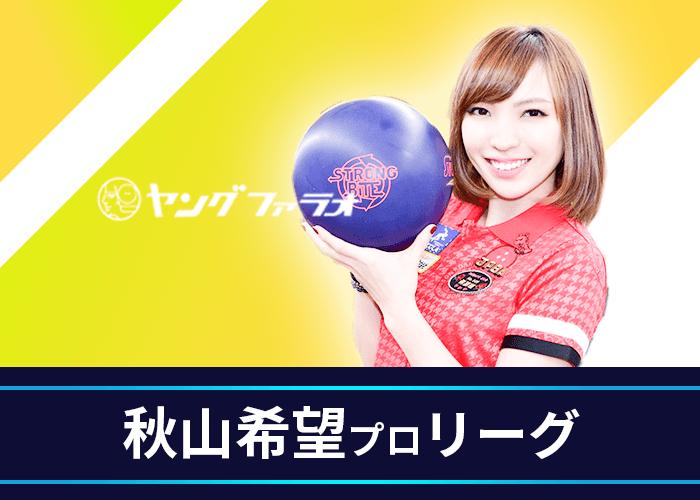 ヤングファラオ・秋山希望プロ【KIMIプロリーグ♪】